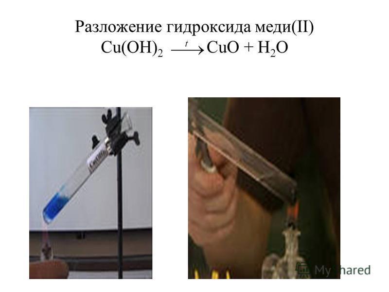 Разложение гидроксида меди(II) Cu(OH) 2 CuO + H 2 O
