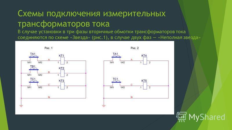 Схемы подключения измерительных трансформаторов тока В случае установки в три фазы вторичные обмотки трансформаторов тока соединяются по схеме «Звезда» (рис.1), в случае двух фаз «Неполная звезда» (рис.2).