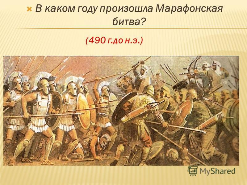 В каком году произошла Марафонская битва? (490 г.до н.э.)
