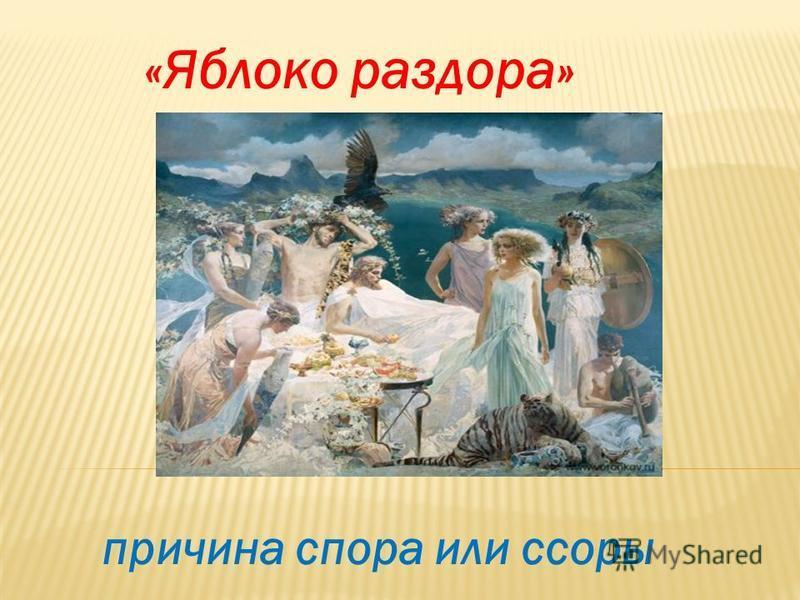 «Яблоко раздора» причина спора или ссоры