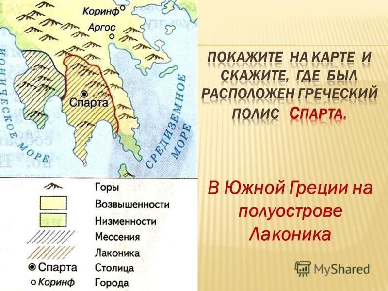 В Южной Греции на полуострове Лаконика