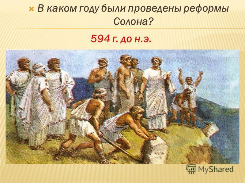 В каком году были проведены реформы Солона? 594 г. до н.э.