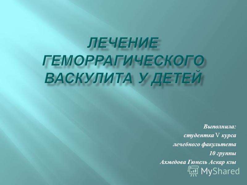 Выполнила : студентка V курса лечебного факультета 10 группы Ахмедова Гюнель Аскар козы