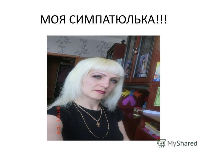 МОЯ СИМПАТЮЛЬКА!!!