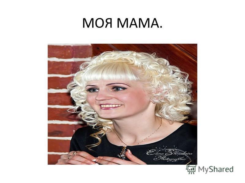 МОЯ МАМА.