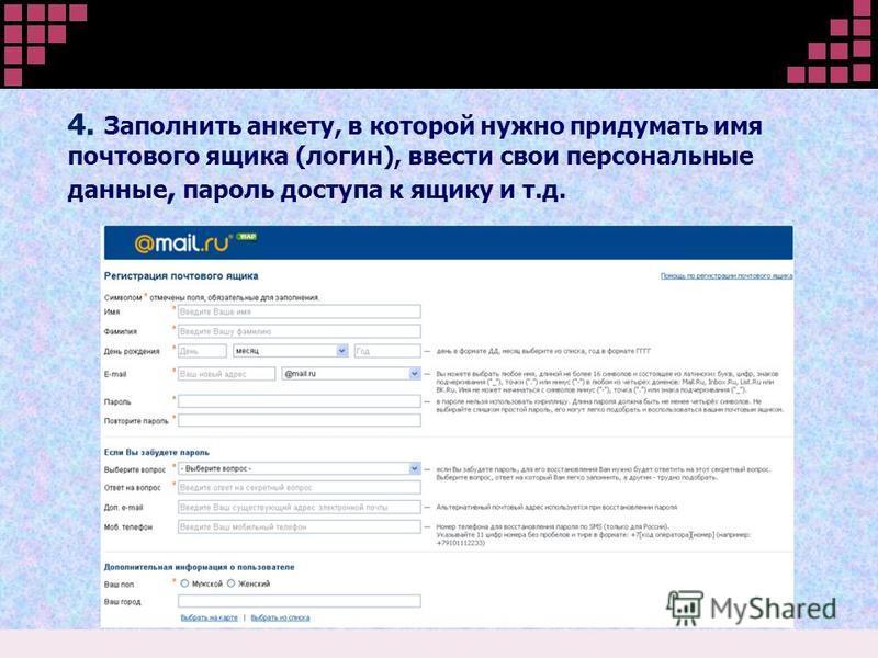 4. Заполнить анкету, в которой нужно придумать имя почтового ящика (логин), ввести свои персональные данные, пароль доступа к ящику и т.д.