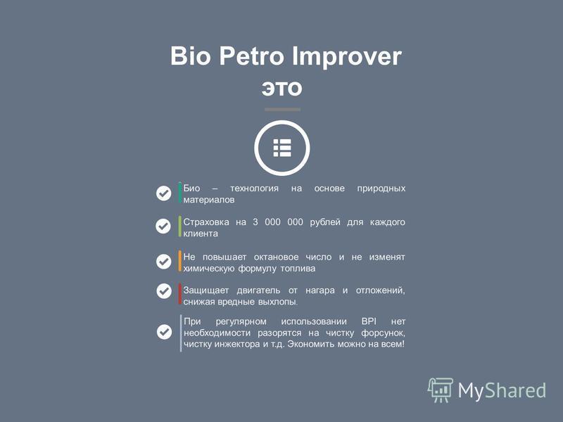 Bio Petro Improver это Защищает двигатель от нагара и отложений, снижая вредные выхлопы. Био – технология на основе природных материалов Страховка на 3 000 000 рублей для каждого клиента Не повышает октановое число и не изменят химическую формулу топ