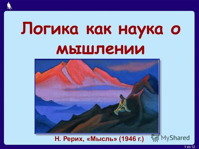 1 из 12 Н. Рерих, «Мысль» (1946 г.) Логика как наука о мышлении