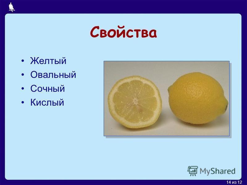 14 из 12 Свойства Желтый Овальный Сочный Кислый