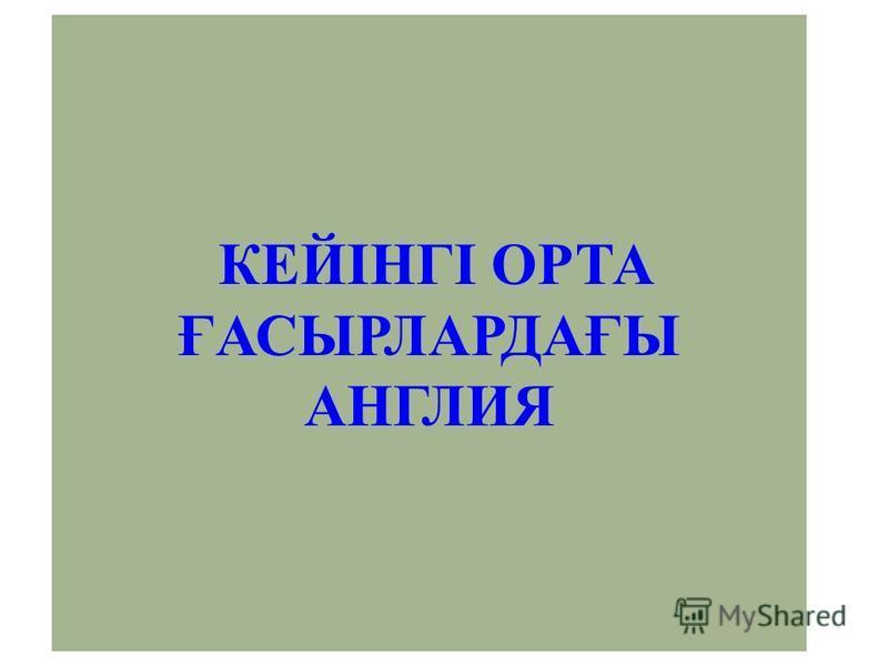 КЕЙІНГІ ОРТА ҒАСЫРЛАРДАҒЫ АНГЛИЯ