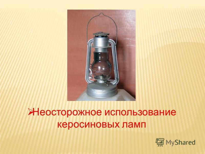 Неосторожное использование керосиновых ламп
