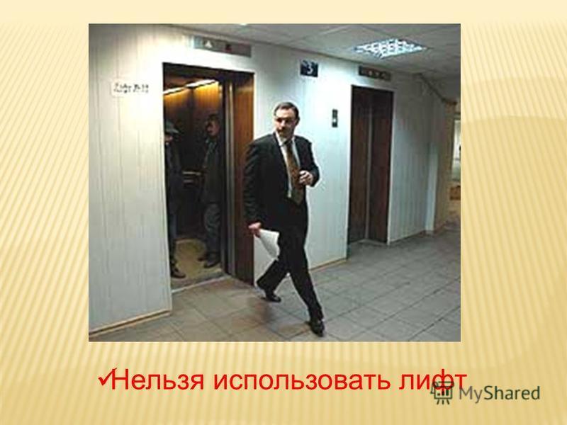Нельзя использовать лифт