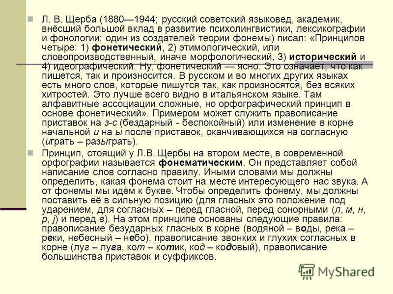 Л. В. Щерба (18801944; русский советский языковед, академик, внёсший большой вклад в развитие психолингвистики, лексикографии и фонологии; один из создателей теории фонемы) писал: «Принципов четыре: 1) фонетический, 2) этимологический, или словопроиз