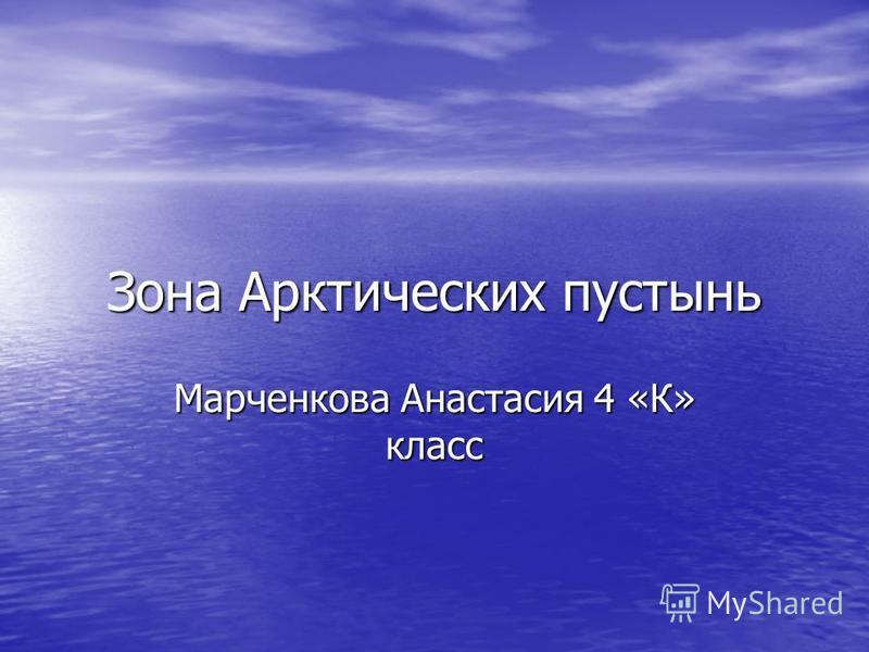 Зона Арктических пустынь Марченкова Анастасия 4 «К» класс