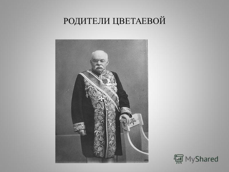 РОДИТЕЛИ ЦВЕТАЕВОЙ