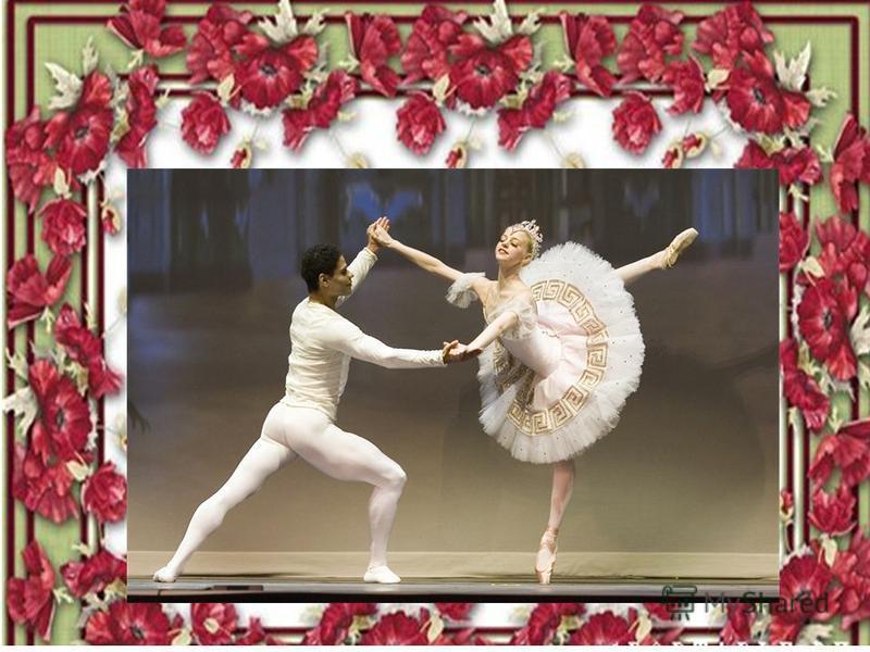 Балет – это союз двух Вселенных - мира музыки и царства танца. Все переживания героев, все подробности остановки актеры балета должны донести до своего зрителя, выразить посредством хореографических движений. Они объясняются на языке «па», «плие» и «