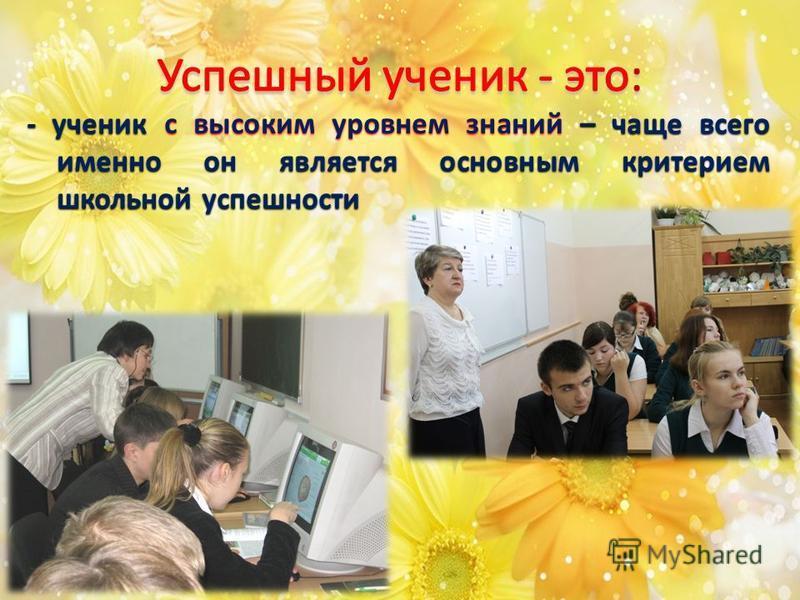 - ученик с высоким уровнем знаний – чаще всего именно он является основным критерием школьной успешности