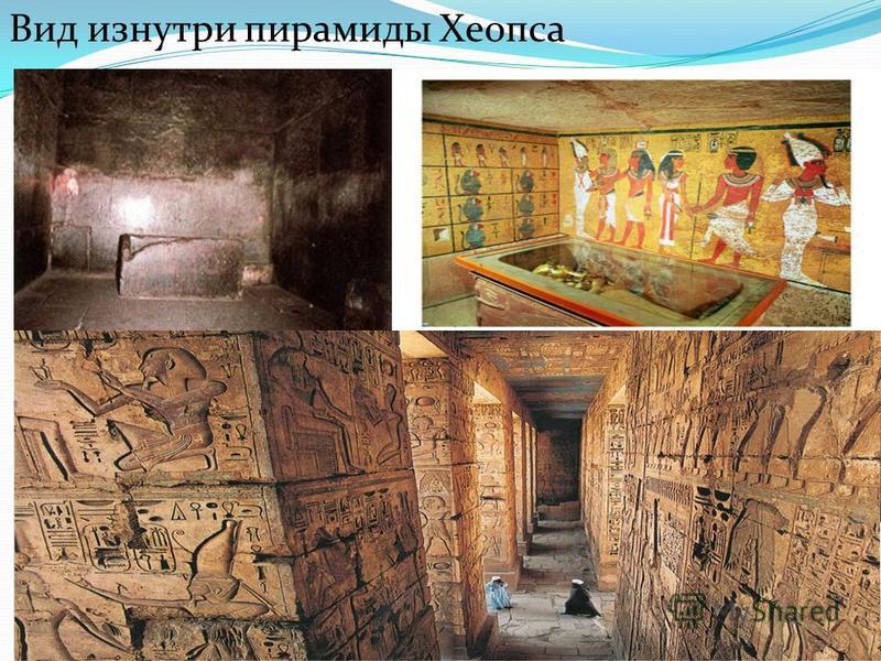 Вид изнутри пирамиды Хеопса