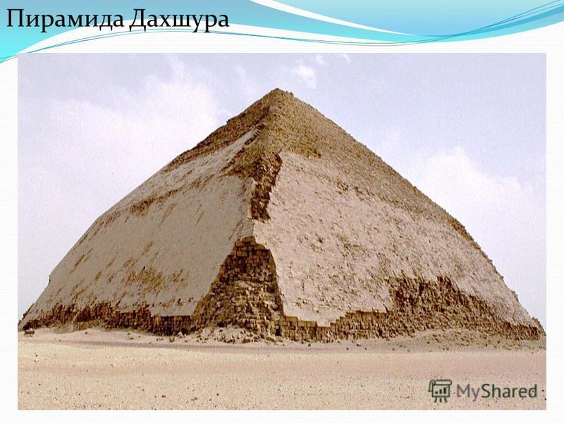 Пирамида Дахшура