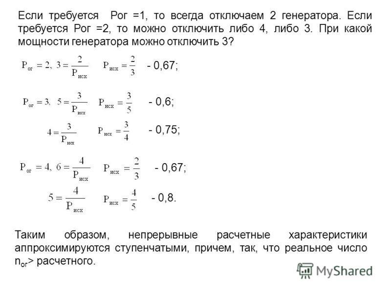 Если требуется Рог =1, то всегда отключаем 2 генератора. Если требуется Рог =2, то можно отключить либо 4, либо 3. При какой мощности генератора можно отключить 3? - 0,67; - 0,6; - 0,75; - 0,67; - 0,8. Таким образом, непрерывные расчетные характерист