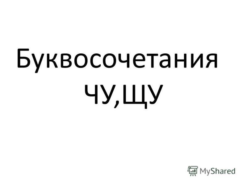 Буквосочетания ЧУ,ЩУ