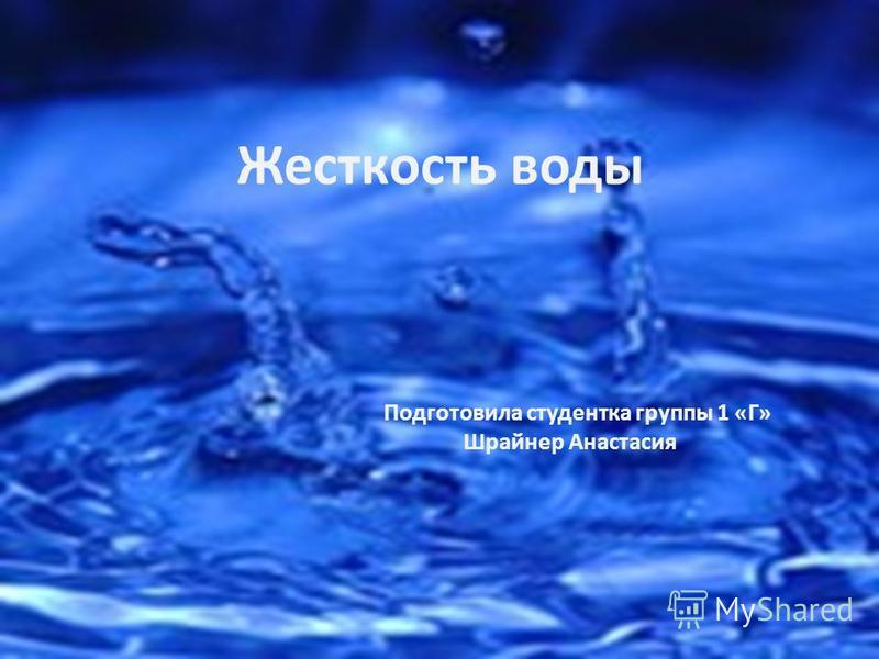 Муниципальное общеобразовательное учреждение «СОШ 22 с УИОП» Жесткость воды Подготовила студентка группы 1 «Г» Шрайнер Анастасия