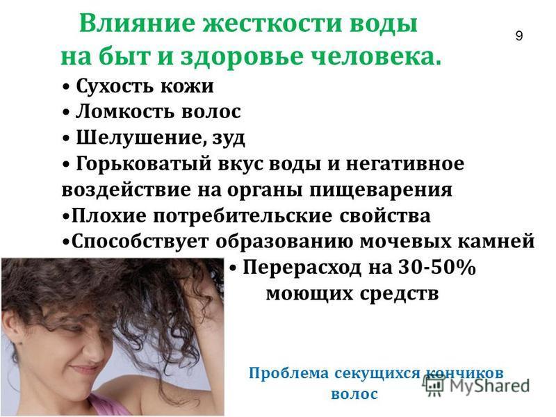 Влияние жесткости воды на быт и здоровье человека. Сухость кожи Ломкость волос Шелушение, зуд Горьковатый вкус воды и негативное воздействие на органы пищеварения Плохие потребительские свойства Способствует образованию мочевых камней Перерасход на 3