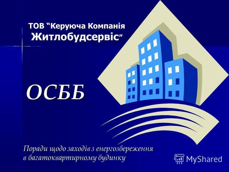 Поради щодо заходів з енергозбереження в багатоквартирному будинку ОСББ ТОВ Керуюча Компанія Житлобудсервіс