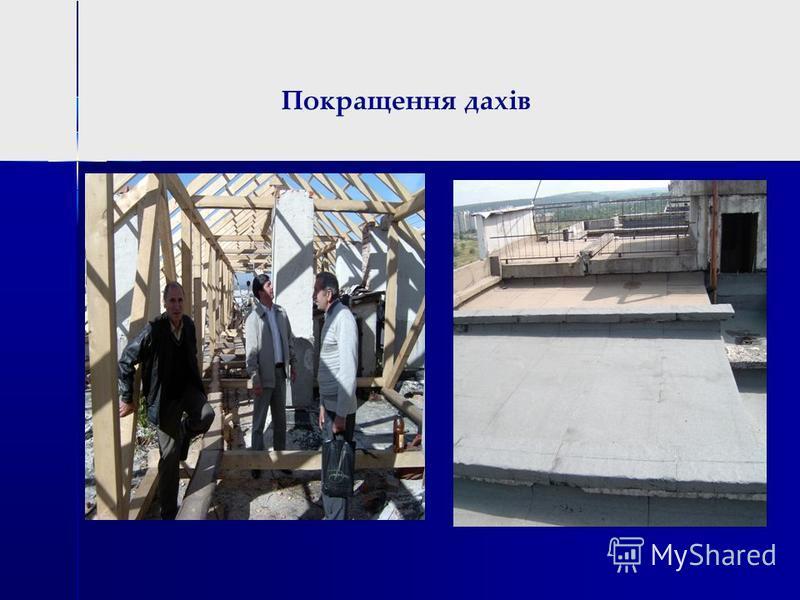 Покращення дахів