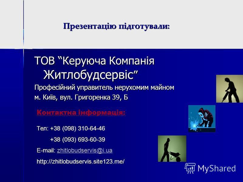 ТОВ Керуюча Компанія Житлобудсервіс ТОВ Керуюча Компанія Житлобудсервіс Професійний управитель нерухомим майном м. Київ, вул. Григоренка 39, Б Контактна інформація: Тел: +38 (098) 310-64-46 +38 (093) 693-60-39 E-mail: zhitlobudservis@i.uazhitlobudser