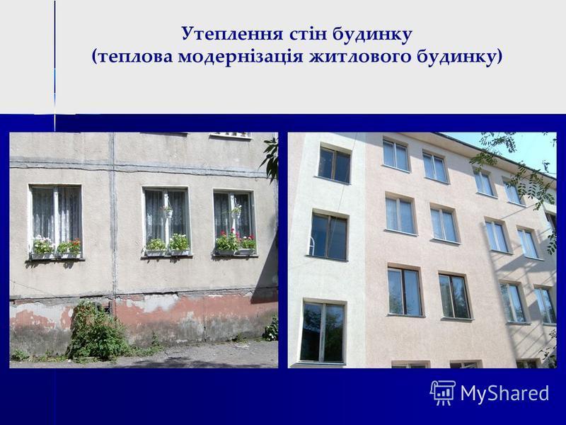 Утеплення стін будинку (теплова модернізація житлового будинку)