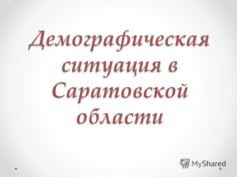 Демографическая ситуация в Саратовской области