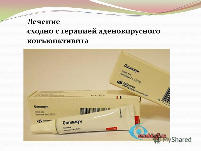 Лечение сходно с терапией аденовирусного конъюнктивита