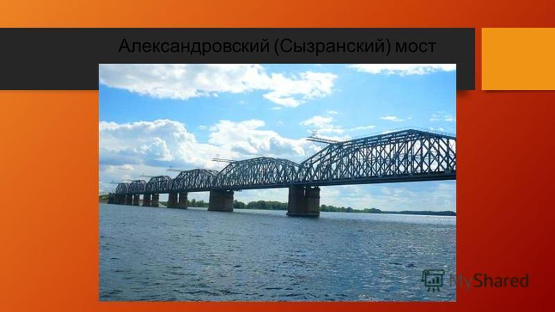 Александровский (Сызранский) мост