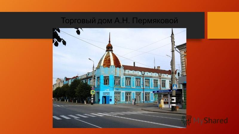 Торговый дом А.Н. Пермяковой