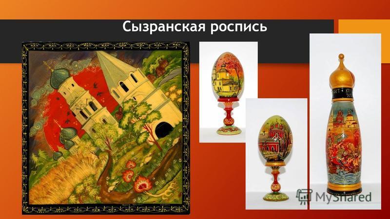 Сызранская роспись