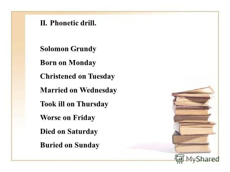 Соломон гранди на английском стих