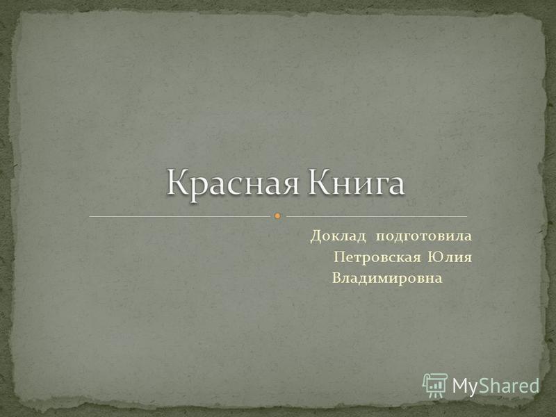 Доклад подготовила Петровская Юлия Владимировна