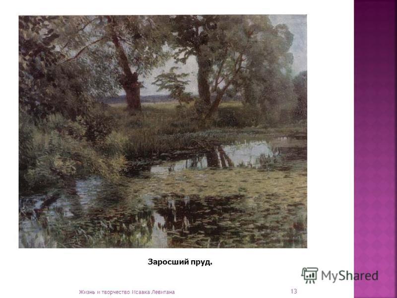 Заросший пруд. 13 Жизнь и творчество Исаака Левитана