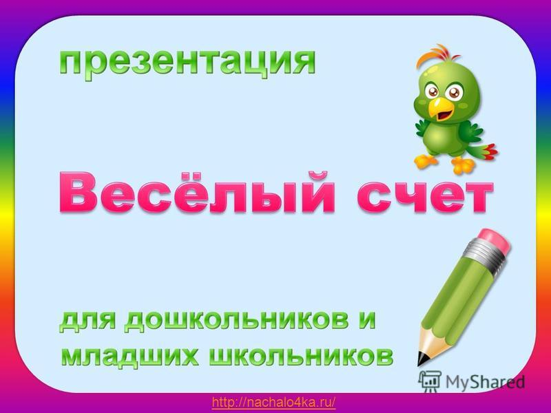 http://nachalo4ka.ru/