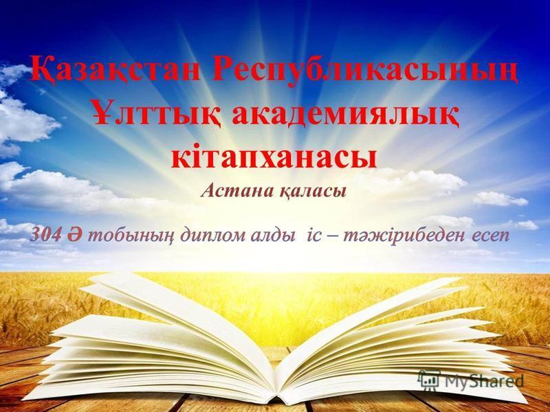 Қазақстан Республикасының Ұлттық академиялық кітапханасы Астана қаласы