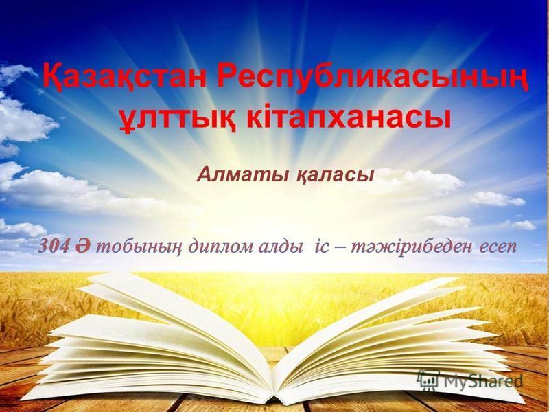 Қазақстан Республикасының ұлттық кітапханасы Алматы қаласы