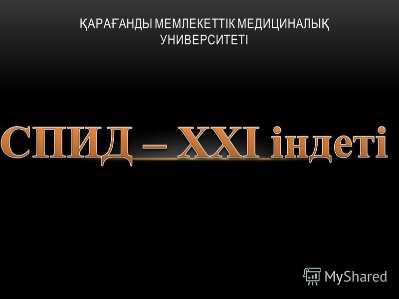 Қ АРА Ғ АНДЫ МЕМЛЕКЕТТІК МЕДИЦИНАЛЫ Қ УНИВЕРСИТЕТІ