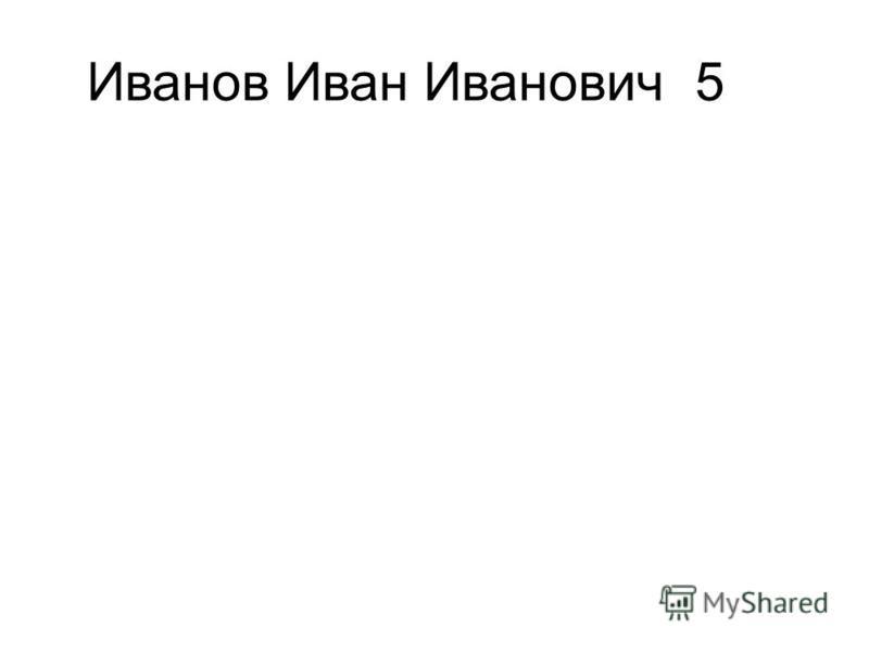 Иванов Иван Иванович 5