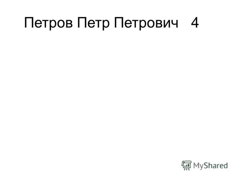 Петров Петр Петрович 4