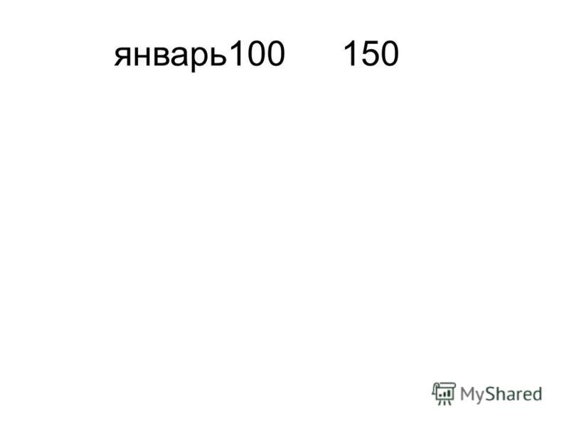 январь 100150