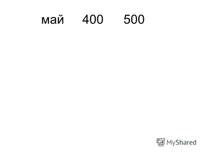 май 400500