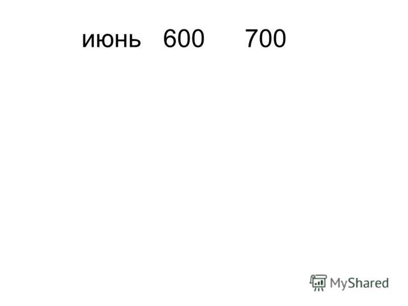 июнь 600700