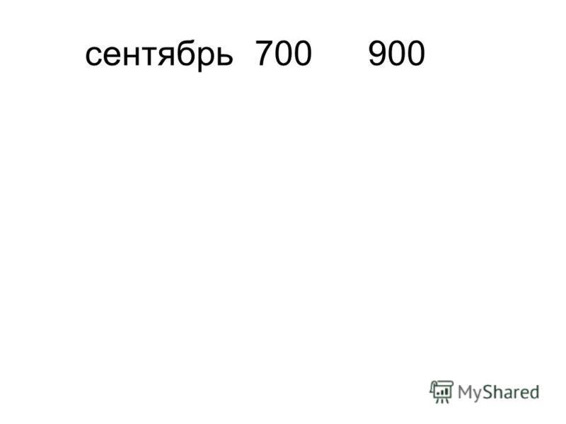 сентябрь 700900