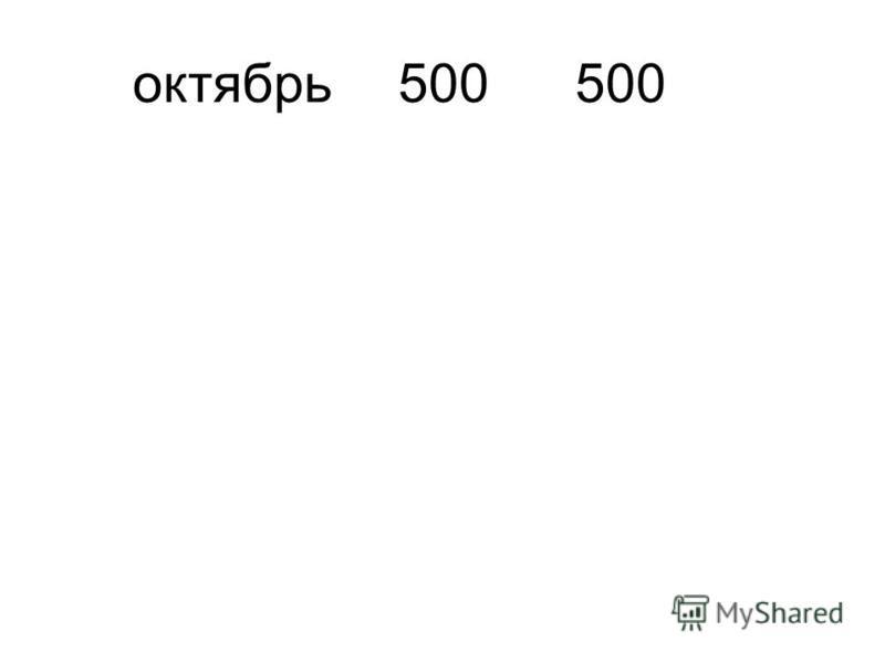 октябрь 500500